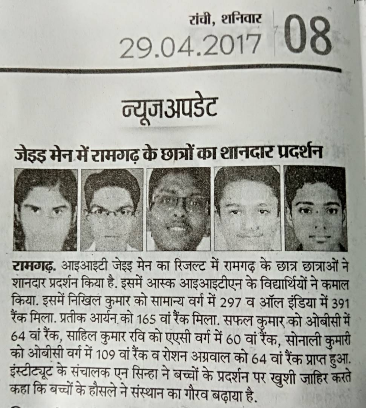 askIITians Ramgarh News and toppers